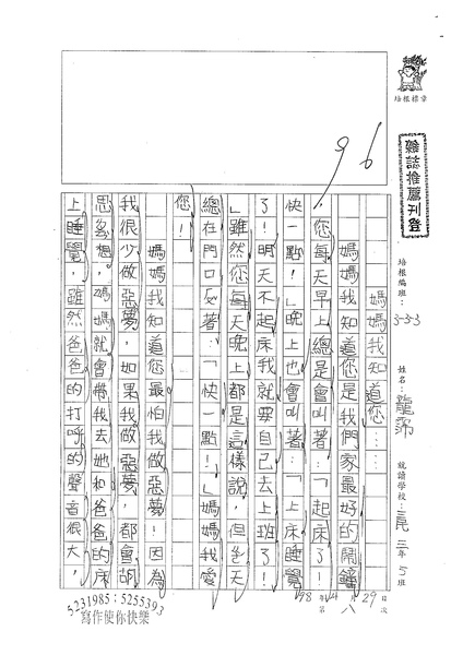 98W3408龍霈 (1).jpg