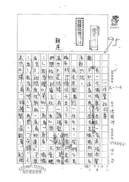 98W4408沈宥汝 (1).jpg