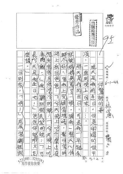 98W4408林宇恩 (1).jpg