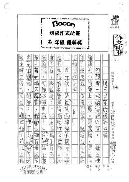 98W3405沈厚儒 (1).jpg