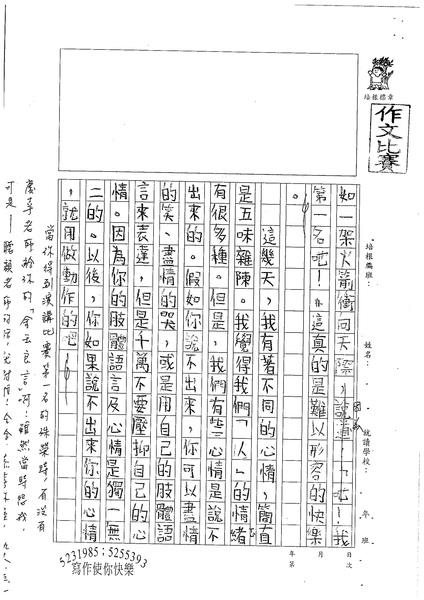 98W3405沈厚儒 (4).jpg