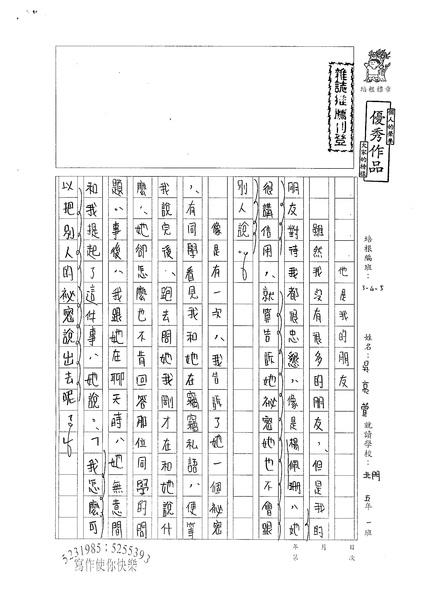 98W5408吳亮萱 (1).jpg