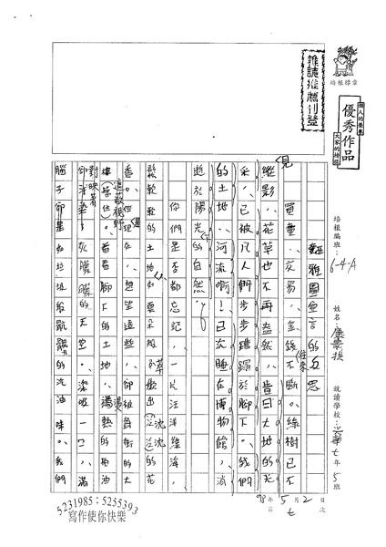 98WA408康景棋 (1).jpg