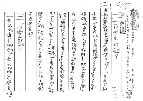 98W1408吳蕙旻 (1).jpg