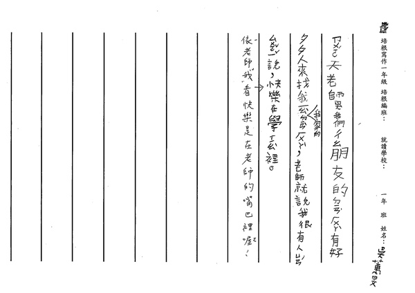 98W1408吳蕙旻 (2).jpg