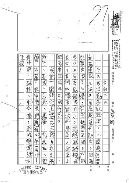 98W2408林資皓 (1).jpg
