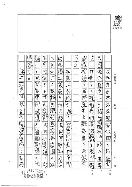 98W2408林資皓 (2).jpg