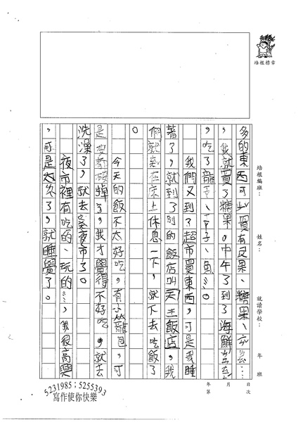 98W2408林資皓 (3).jpg