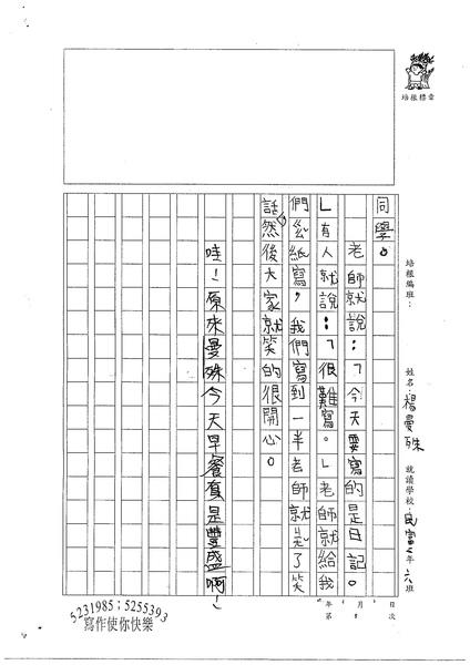 98W2408楊曼殊 (2).jpg