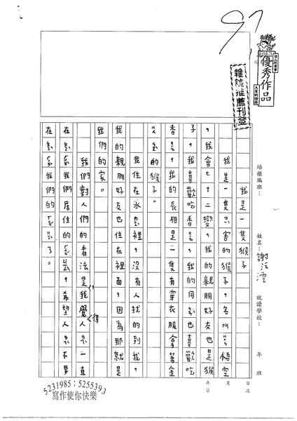 98W2406謝沄澐 (1).jpg