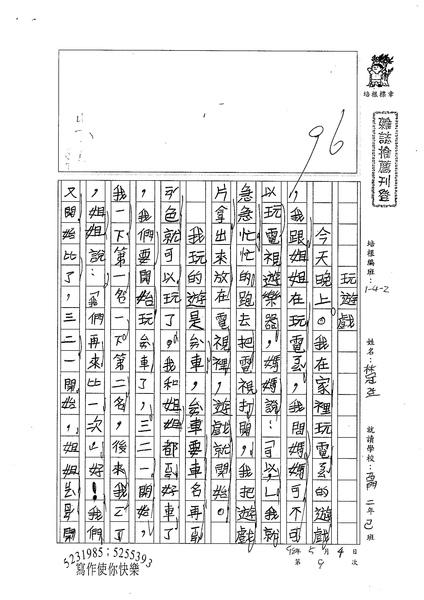 98W2409林冠廷 (1).jpg