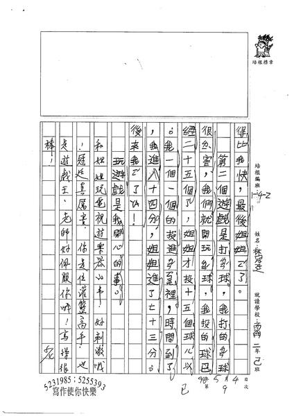 98W2409林冠廷 (2).jpg
