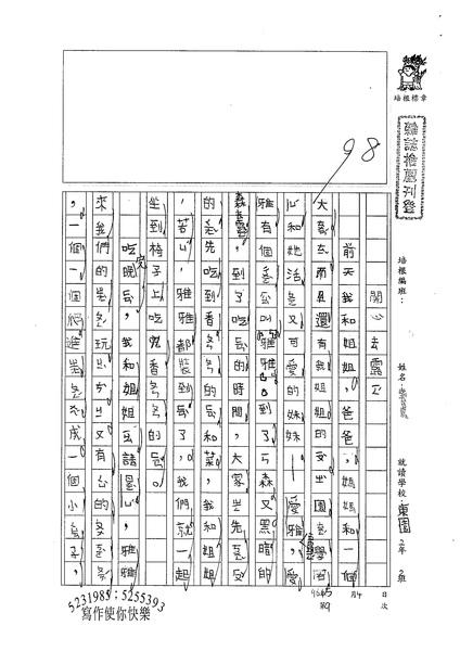 98W2409張育嘉 (1).jpg