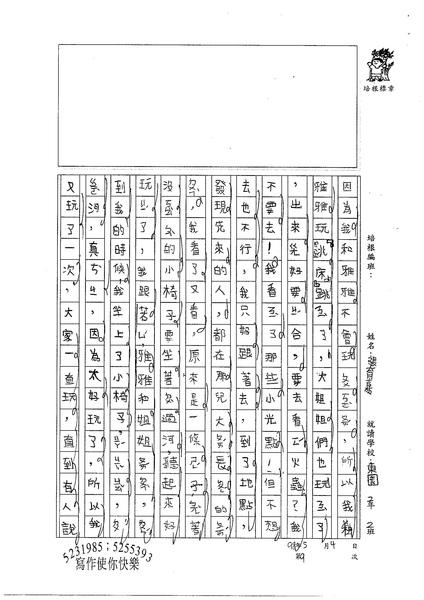 98W2409張育嘉 (2).jpg