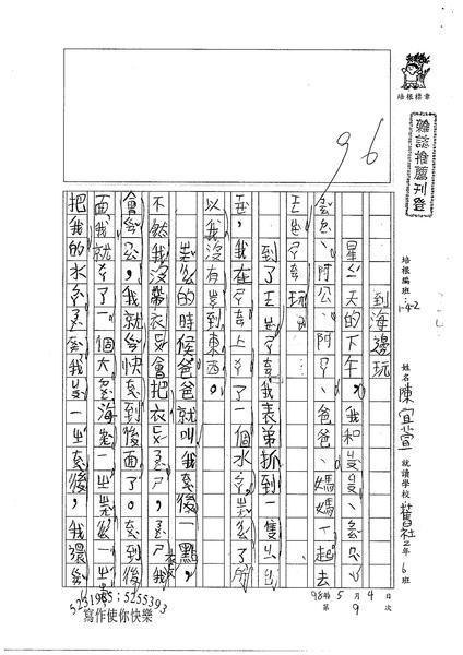 98W2409陳宜萱 (1).jpg