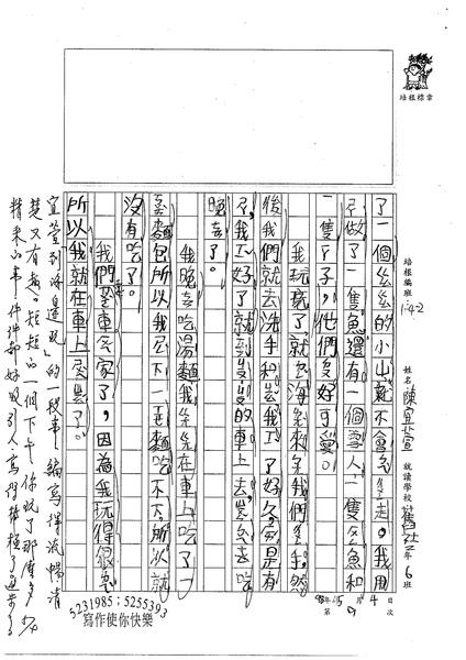 98W2409陳宜萱 (2).jpg
