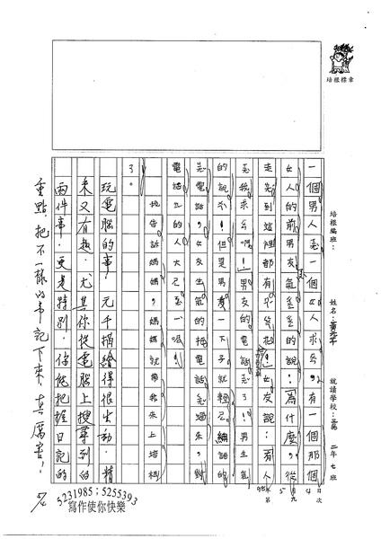 98W2409黃元芊 (2).jpg