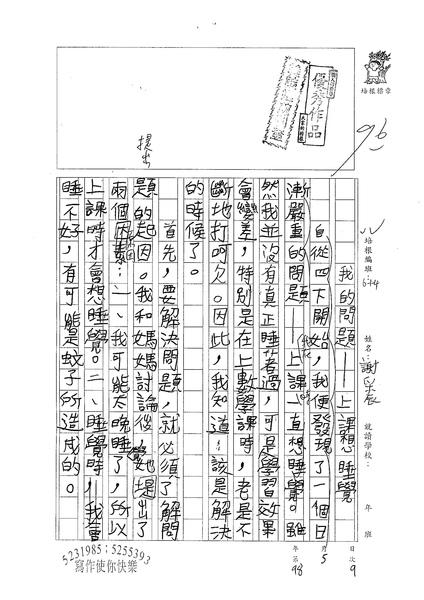 98W4409謝采辰 (1).jpg