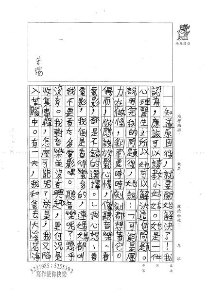 98W4409謝采辰 (2).jpg
