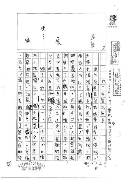 98W4408葉玨青 (1).jpg