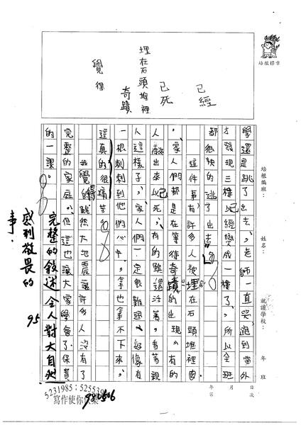 98W4408葉玨青 (3).jpg