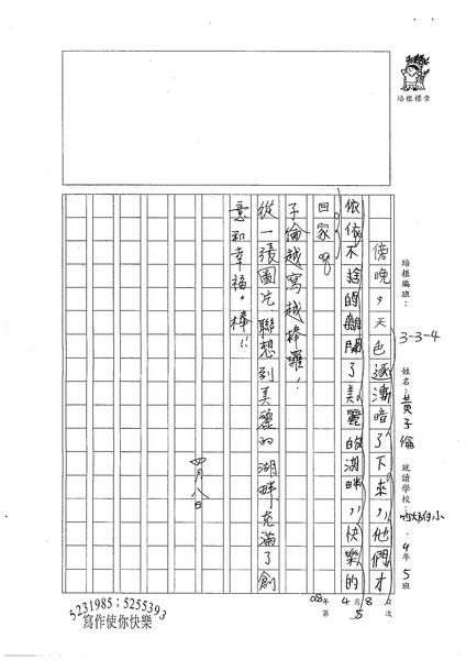 98W4405黃子倫 (3).jpg