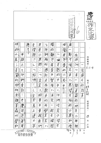 98W4405林彥廷 (1).jpg