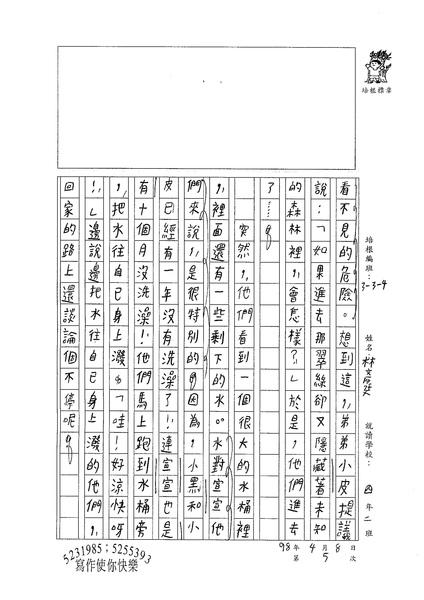 98W4405林彥廷 (2).jpg