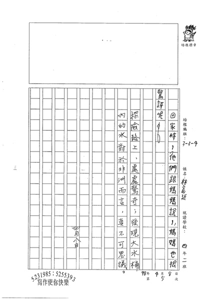 98W4405林彥廷 (3).jpg