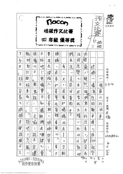 98W4405黃子倫 (1).jpg