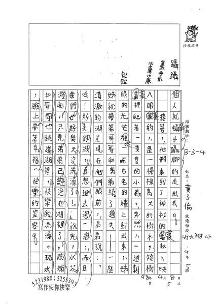 98W4405黃子倫 (2).jpg