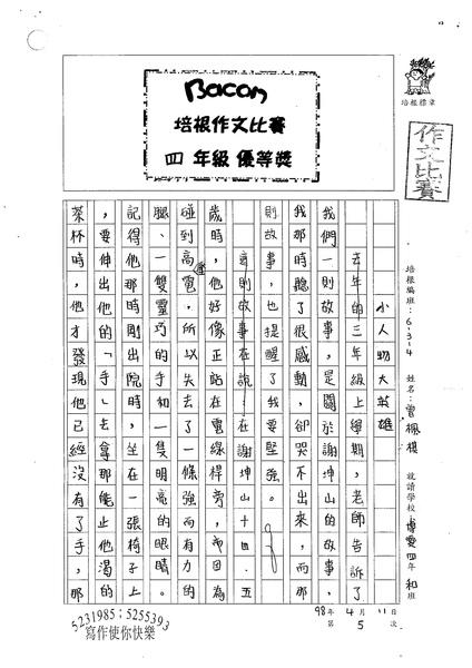 98W4405曾楓棋 (1).jpg