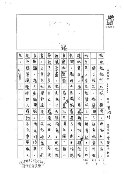 98W4405曾楓棋 (2).jpg