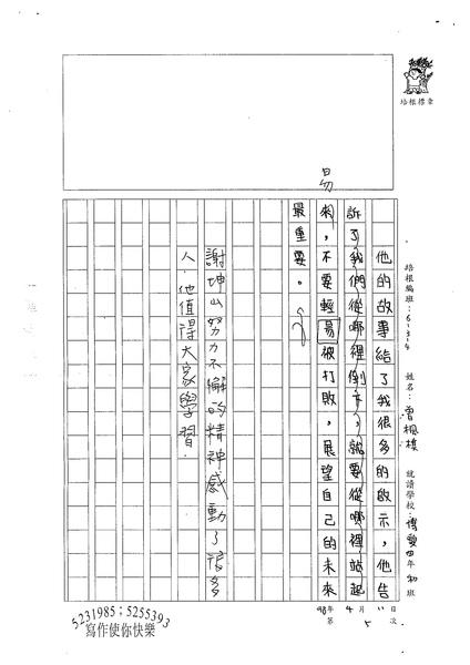 98W4405曾楓棋 (3).jpg