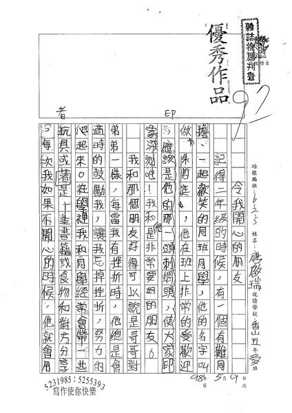 98W5408唐啟瑞 (1).jpg