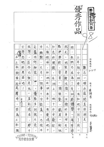 98W5408連翊淳 (1).jpg