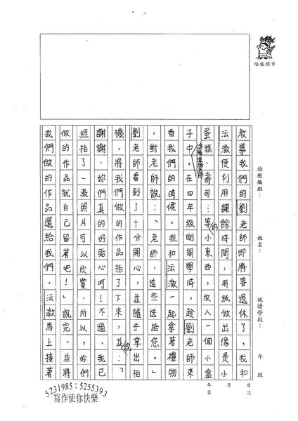 98W5408連翊淳 (2).jpg