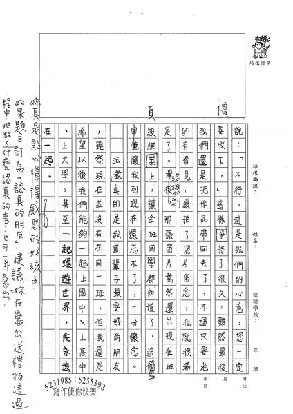 98W5408連翊淳 (3).jpg