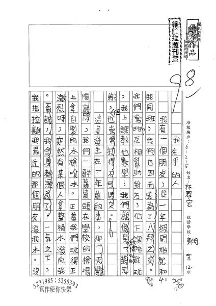 98W5407林冠宏 (1).jpg