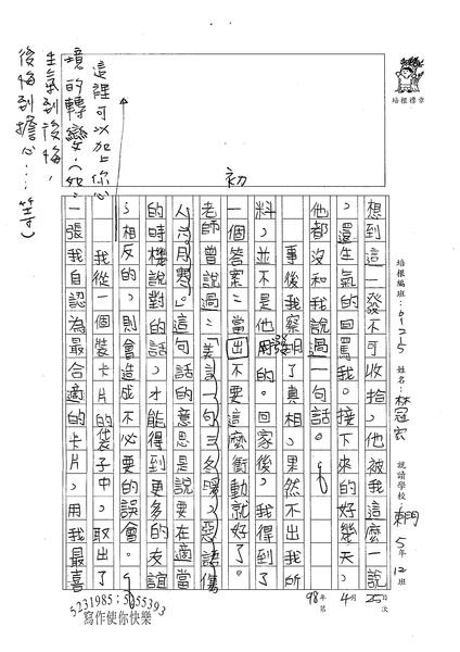 98W5407林冠宏 (2).jpg