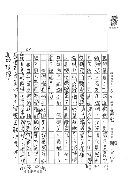 98W5407林冠宏 (3).jpg