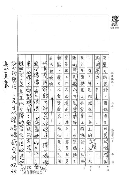 98W5407連翊淳 (3).jpg