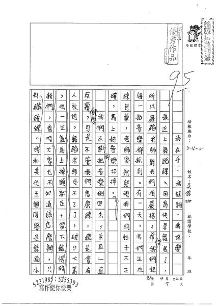 98W5407吳錞珈 (1).jpg
