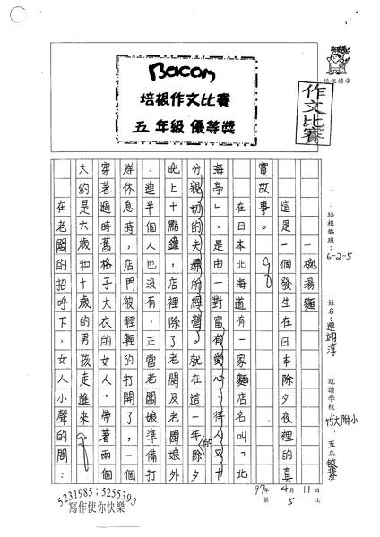 98W5405連翊淳 (1).jpg