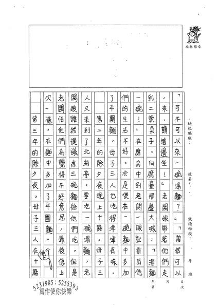 98W5405連翊淳 (2).jpg