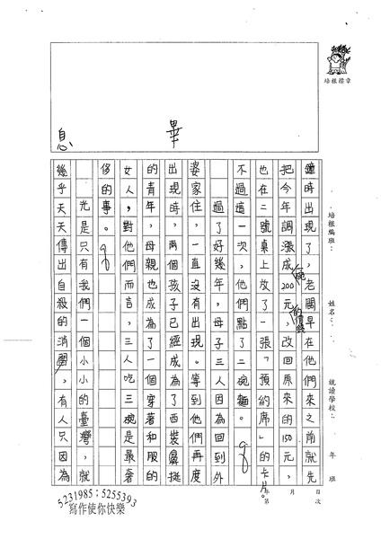 98W5405連翊淳 (3).jpg