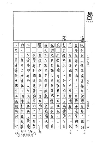 98W5405連翊淳 (4).jpg