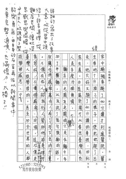 98W5405連翊淳 (5).jpg