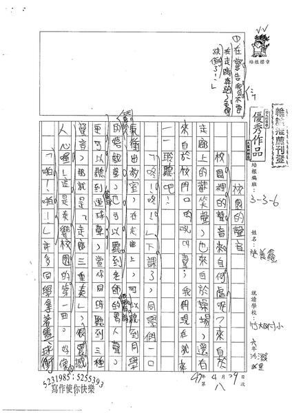 98W6408施養鑫 (1).jpg