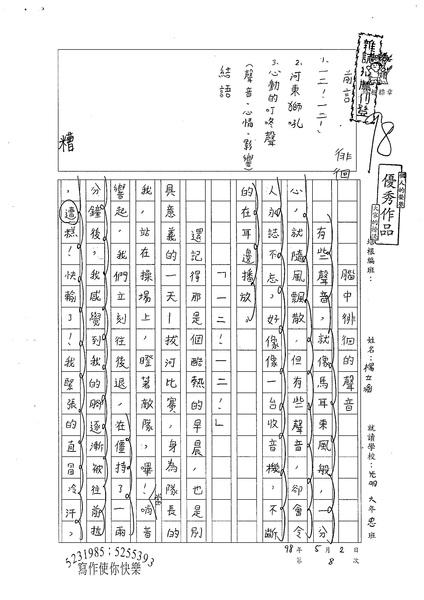 98W6408楊立渝 (1).jpg